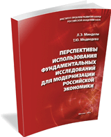 Basic Research for the Modernization of Russian Economy