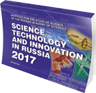 Science, Technology and Innovation in Russia: 2017