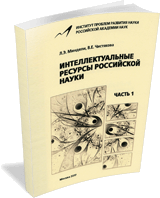 Intellectual Resources of the Russian Science. Vol. 1