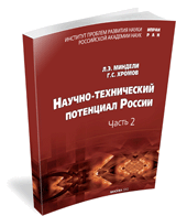 Scientific and Technological Potential of Russia. Vol. II