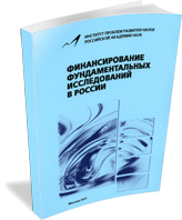 The Financing of Basic Research in Russia