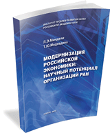 Modernisation of the Russian Economy: Research Capacity in RAS Organisations