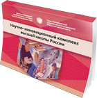 Scientific and Innovation Complex in Russian Higher Education