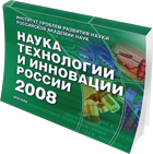 Science, Technology and Innovations in Russia 2008: brief data book