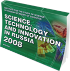 Science, Technology and Innovation in Russia: 2008 brief data book