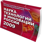 Science, Technology and Innovation in Russia: 2009
