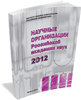Research Organisations in Russian Academy of Sciences: 2012