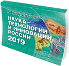 Science, Technology and Innovation in Russia: 2019